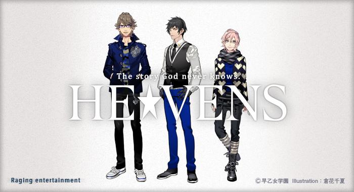 130531_heavens2013.jpg